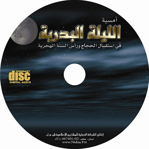 na77_umsiat_al-layla-al-badria_500x500.jpg